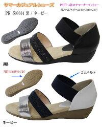 PRET-Aプレタ社製509634黒/ネービーサマーフラットカジュアルレディースシューズ靴