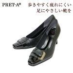 レディースパンプスPRET-Aプレタ642黒【靴】履きやすいソフト仕上げヒールパンプス