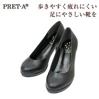 PRET-Aプレタ9910黒プレーンパンプスレディースパンプス厚底ハイヒール【靴】