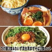 【つけ麺3食&わいず流台湾まぜそば3食セット】濃厚豚骨家系スープと決定版第10回お取り寄せラーメンオブ・ザ・イヤー2021家系ラーメン賞受賞