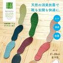 送料無料 消臭 畳インソール 靴 中敷き 疲れない かわいい い草インソール ビジネスシューズ メンズ レディース スニ