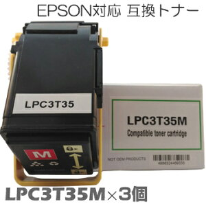 LPC3T35M×3セットブラザートナー互換トナートナーカートリッジLP-S6160