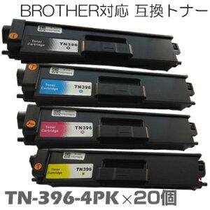 tn-396-4pk×20セットブラザートナー互換トナートナーカートリッジMFC-L9550CDWMFC-L8850CDWMFC-L8650CDWMFC-L8600CDWHL-L9200CDWTHL-L8350CDWTDCP-L8450CDWDCP-L8400CDN