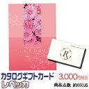 カタログギフトカード CATALOG GIFT CARD【レ...
