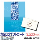カタログギフトカード CATALOG GIFT CARD【レローゼ カ...