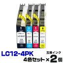 インク LC12-4pk×2 プリンターインク インクカート...