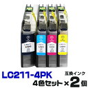 LC211-4PK×2個【4色セット】 インク ブラザー プ...