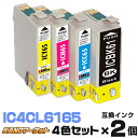IC4CL6165×2個【4色セット】 インク エプソン プ...