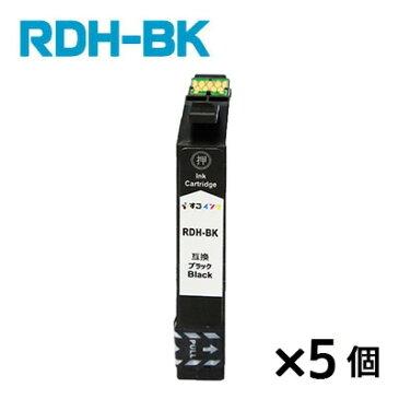 【単品インク】エプソン RDH リコーダー RDH-BK ×5 黒 epson プリンターインク インクカートリッジ 互換インク PX-048A PX-049A