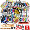 【インクカートリッジ】 最大24個入 キャノン BCI-37...