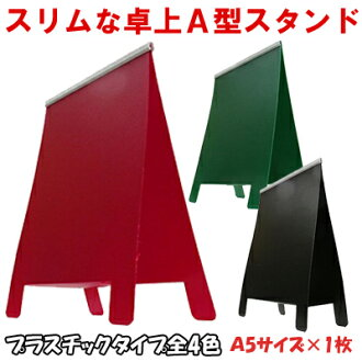 苗条的桌面 A 站 L 大小桌面功能表双面光亮的彩色流行表流行榜桌面板 A 型板标志
