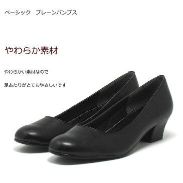 26cm レディース 大きいサイズ パンプス 25.5cm 26cm 26.5cm 対応 レディース シンプル プレーン パンプス 黒 幅広 フォーマル リクルート 結婚式 歩きやすい 26.0 ローヒール ブラック 3L 4L 25.5 26 26.5 婦人靴 大きいサイズ 26センチ 幅広 パンプス 横幅広め 02600MI