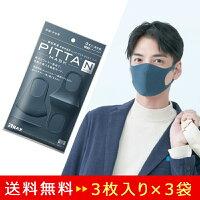 送料無料即納日本製 ピッタマスク ネイビー MASK NAVY3枚入り 三袋セット