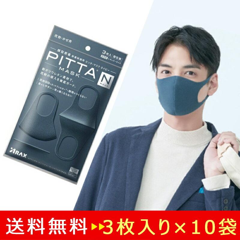 送料無料即納日本製 ピッタマスク ネイビー MASK NAVY3枚入り 十袋セット