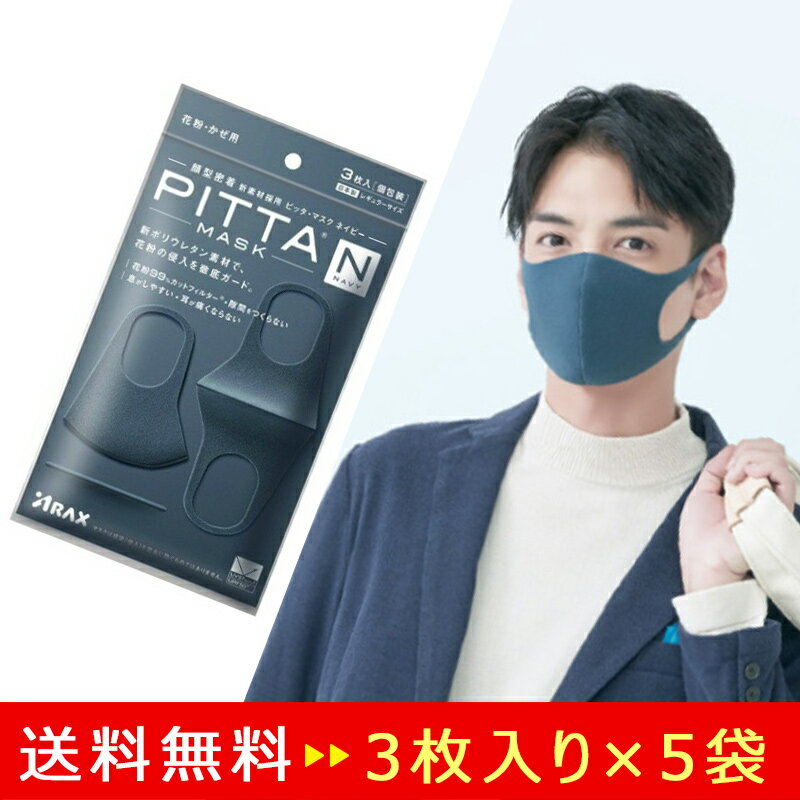 即納日本製 ピッタマスク ネイビー MASK NAVY3枚入り 五袋セット