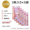 【日本製】PASTEL スモールピンク PITTA MASK ピッタマスク 3枚入り5袋セット 在庫あり 風邪 花粉対策 男女兼用 洗えるマスク 飛沫防止
