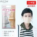 【日本製】スモールシック PITTA MASK ピッタマスク 3枚入り 在庫あり 風邪 花粉対策 男女兼用 洗えるマスク 飛沫防止