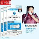 【日本製】3袋セット DRC医薬DR.Cマスク 医師が考えた
