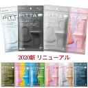 【日本製】【即納】2020新リニューアル PITTA MAS