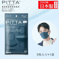 日本製 ピッタマスク ネイビー MASK NAVY 3枚入り