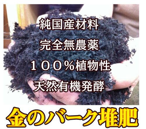 ★送料無料★ 100%植物性 究極のバーク堆肥 『金のバーク堆肥』 20リッ...