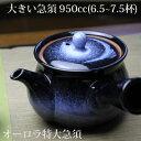 朱泥4合花彫帯網茶器 ティーポット 日本製 美濃焼