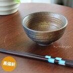 お茶碗 黒備前風ご飯茶碗(小) 直径11.2cm 高さ6.1cm おしゃれ 美濃焼 日本製 食器 黒備前シリーズ