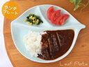 【仕切り皿】リーフランチプレート(葉っぱ型)【美濃焼/日本製/和食器】