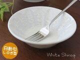 【小鉢】白粉引しのぎ型45鉢【直径14.3cm×高さ4.3cm】【サラダ鉢】【日本製】【美濃焼】