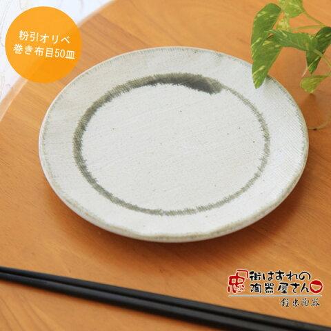 【中皿/取皿】【和食器】粉引オリベ巻き布目50皿【直径16.3cm×高さ2.2cm/美濃焼/取り皿/丸皿/お皿】【丈夫】