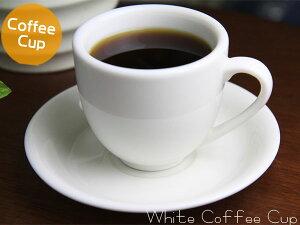 【喫茶店での利用実績あり】【量産可能】【白色の食器】【コーヒー碗皿】マーチアメリカンC/S