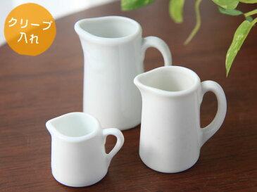【白色】【コーヒー&ティー用品】2人用白ピッチャー(クリープ入れ) 05P03Dec16