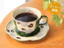【人気】【瀬戸織部】【瀬戸焼】彩ばら織部コーヒー碗皿紫(コーヒーカップ&ソーサー) 05P03Dec