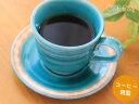 【コーヒーカップ】浜元白帯クシ目コーヒー碗皿(直径8.4cm×高さ7....