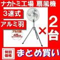 扇風機大型2台セットナカトミ45cmアルミ4枚羽根の業務用扇風機【smtb-k】【w3】