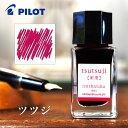 【あす楽】 パイロット 万年筆インキ 色彩雫 ミニ 15ml