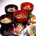 岩手県の郷土料理
