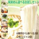 岩手・盛岡純米めん 選べるお試しセット(1袋2食入×2袋)送料無料/グ...