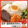 岩手・盛岡純米冷麺調理例