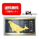 【送料無料】【12缶セット】木の屋石巻水産 鯨のすじ煮 150g 12缶セット 缶詰