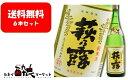 【送料無料】【6本セット】福井弥平商店 萩乃露 純米酒 まごころ 1800ml 6本