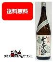 【送料無料】七本鎗 互楽 1800ml 1本 瓶 本醸造