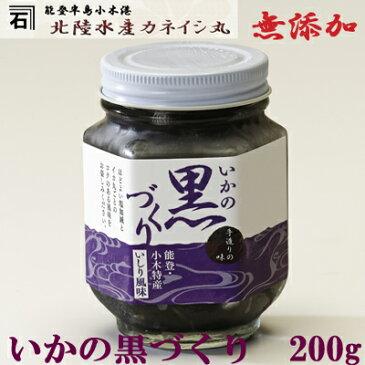 イカの黒づくり200g瓶(箱なし)【イカの塩辛】【イカ】【いか】【楽らくギフト】【10P06Aug16】