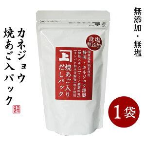 カネジョウ 焼あご入だしパック(8g×12P)×1袋 無添加 国産 無塩 減塩 食育 離乳食 子育て あごだし 鰹 いわし 昆布 万能 粉だし 出汁