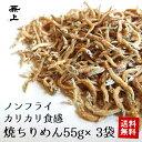 【代引き・同梱不可】純正食品マルシマ じゃこ飯の素 30g×5セット 2149【調味料】