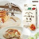 『パン好きの牛乳』500ml×6本セット★パンをより美味しく、パン好きな方のために開発された牛乳 生乳100%(...