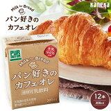 「パン好きのカフェオレ」200mlの合計12本セット★パンをより美味しく、パン好きな方のために開発されたカフェオレのセット(北海道の生乳を使用)