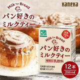【新発売】「パン好きのミルクティー」200ml×12本セット ノンストップ! で紹介されました