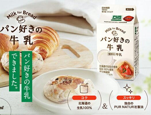 カネカ食品の「MilkforBreadパン好きの牛乳」×6本セット