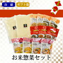 カネ吉のギフト/お米惣菜セット
